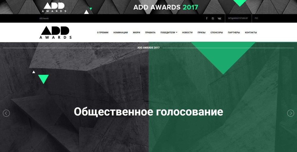 addawards-2017-peresmeshnik-bar-minsk